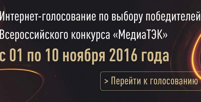http://2016.медиатэк.рф/vote/nomination/16.html