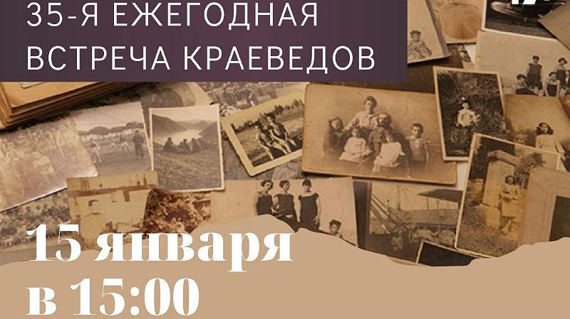 Библиотека Рыбинска проводит встречу краеведов