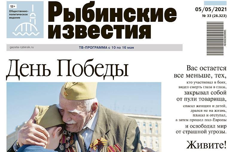 Все новости Рыбинска — в газете «Рыбинские известия»