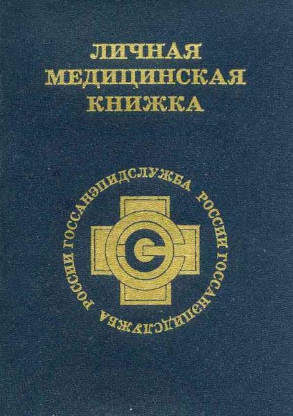 Медицинская книжка оформление в сзао Железнодорожный