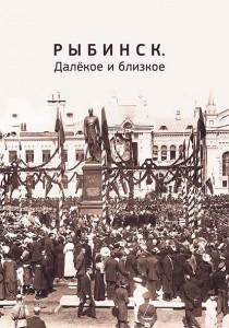 rybinsk1_cover