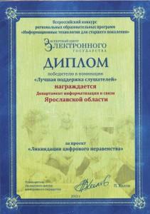 diplom001b