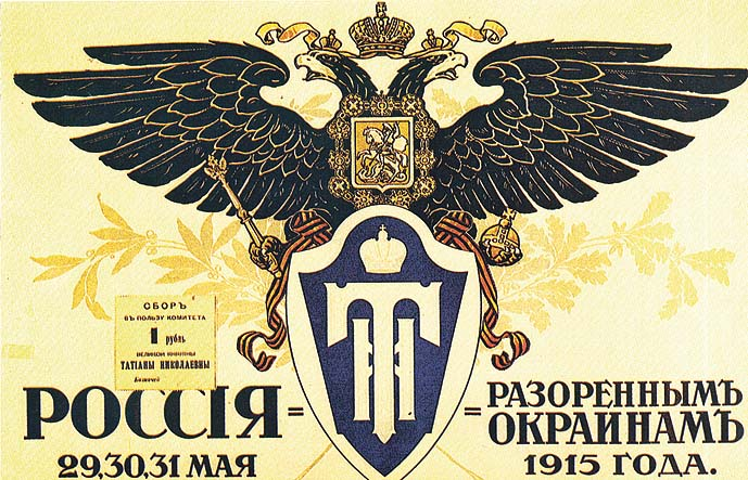 плакат комитета Великой княжны Татьяны