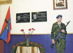 12_Мемериальные доски в Рыбинском полиграфическом колледже