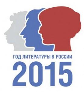 логотип год литературы