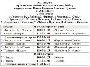 Rybvesti_067