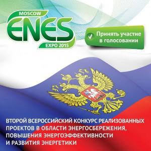 ENES заставка для голосования
