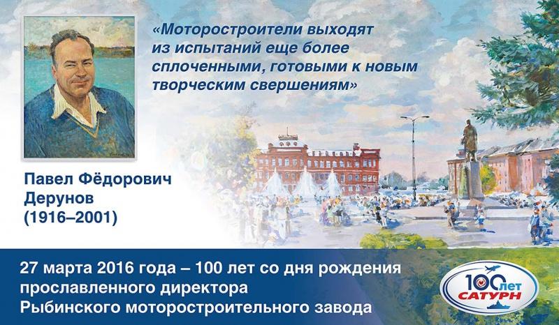 Дерунов 100 лет 2