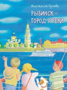 Pybinsk-gorod u reki_detskaya kniga_oblogka