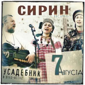 «Сирин»: живое эхо русской старины
