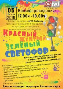 Афиша-ВЕСЁЛЫЙ-СВЕТОФОР (4)