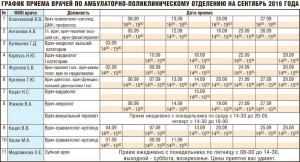 график приема_воровского