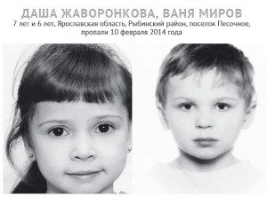 Даша Жаворонкова, Ваня Миров