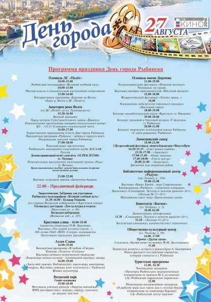 программа день города Рыбинск 2016