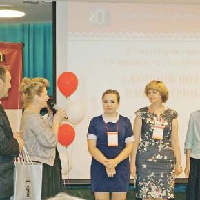 Подведены итоги регионального этапа Всероссийского конкурса «Лучший по профессии в индустрии туризма»