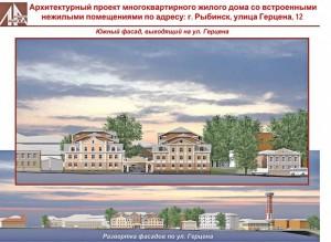 Архитектурный проект многоквартирного жилого дома со встроенными нежилыми помещениями по адресу: г. Рыбинск, улица Герцена, 12