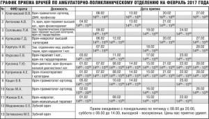 график приема_воровского_чб_