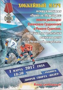 матч хоккей