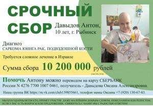 помощь Давыдову Антону