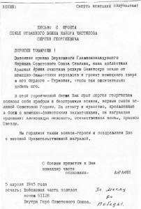 Чистяков20001