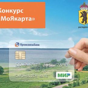 Ярославцы создадут свою банковскую карту