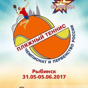 Встречаем соревнования российского уровня по пляжному теннису