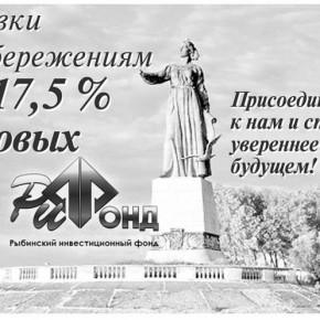 «Рыбинский инвестиционный Фонд»
