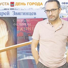 Андрей Звягинцев едет в Рыбинск