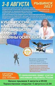 Афиша турнир Т_Осиповой