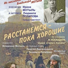 Тонких дел мастер Владимир Мотыль