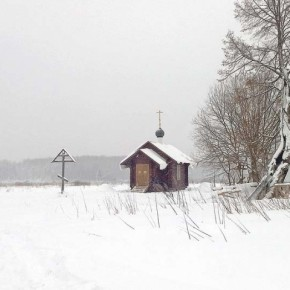 Молитва в снегах