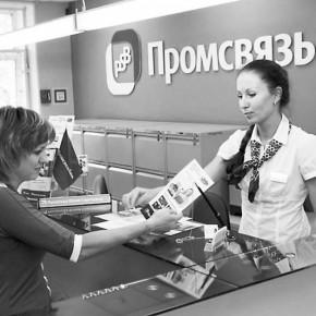 «Причин для волнений у клиентов Промсвязьбанка нет!»
