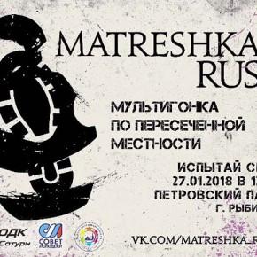 Гонка по-рыбински «Матрешка RUSH»