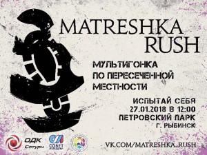 matreski_rush