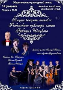 концерт Шацкого