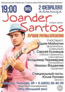 Joander Santos_2 февраля_Рыбинск-1
