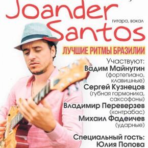 Южноамериканские ритмы в Рыбинске