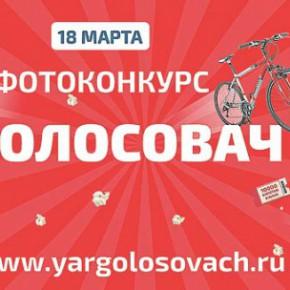 За селфи на выборах можно получить призы – айфоны, велосипеды и билеты в кино