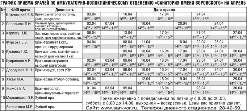 график приема_воровского_ апрель 2018