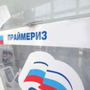 Предварительные выборы «Единой России» пройдут 3 июня