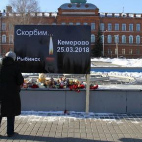 В Рыбинске пройдет минута молчания