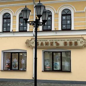 Банк России отозвал лицензию у ВВБ
