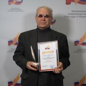Сергей Хомутов стал лауреатом премии «Поэт года»