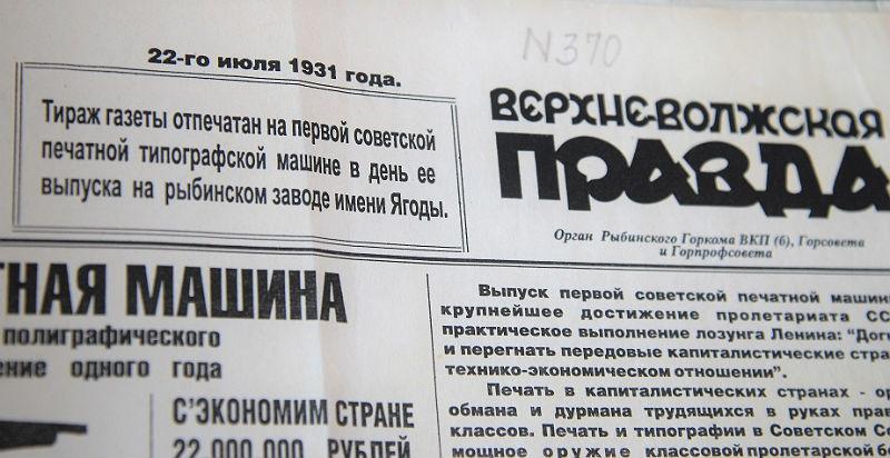 музей полиграфии в Рыбинске