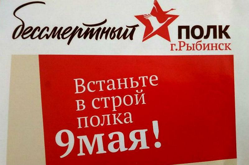 Бессмертный полк в Рыбинске
