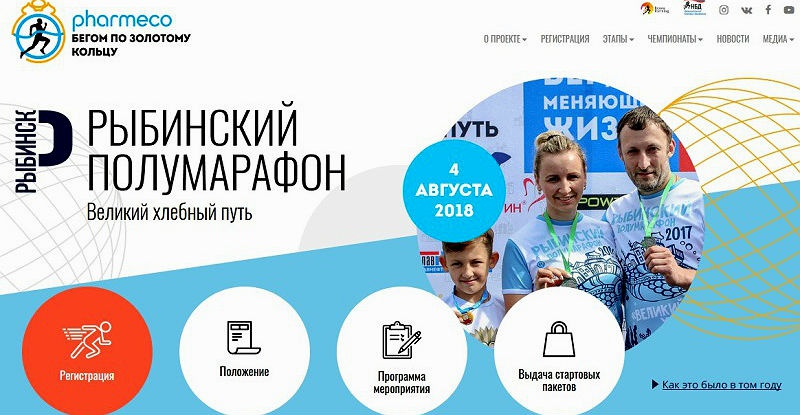 марафон в Рыбинске