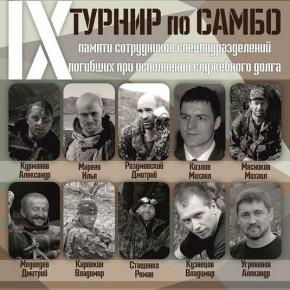 В Рыбинске состоится турнир по самбо памяти спецназовцев