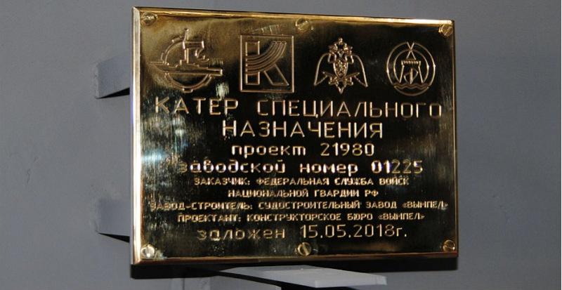 Вымпел в Рыбинске