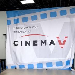 CinemaV открывается в июне