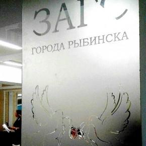 В День России в Рыбинске открыли загс